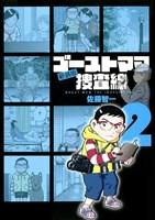 ゴーストママ捜査線 新装版(2)