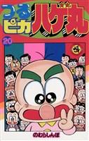 つるピカハゲ丸(20)