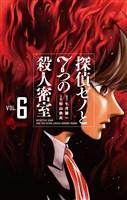 探偵ゼノと7つの殺人密室(6)