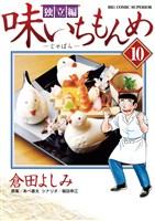 味いちもんめ 独立編(10)