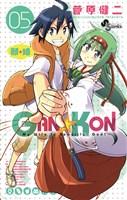 GAN☆KON(5)