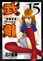 格闘美神 武龍(15)