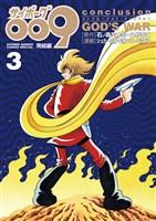 サイボーグ009完結編(3) conclusion GOD'S WAR