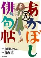 あかぼし俳句帖(5)