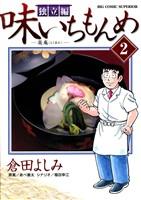 味いちもんめ 独立編(2)【期間限定 無料お試し版】