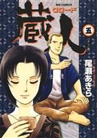 蔵人(5)