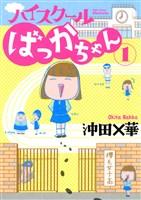 ハイスクールばっかちゃん(1)