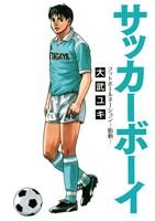 サッカーボーイ フットボールネーション-胎動-