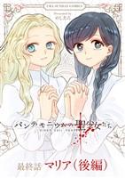 パンデモニウムの聖少女たち【単話】(7)(後編)