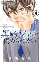 黒崎秘書に褒められたい【マイクロ】(4)