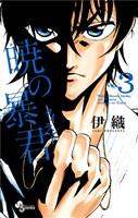 暁の暴君(3)