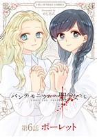 パンデモニウムの聖少女たち【単話】(6)