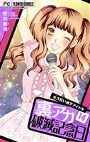裏アカ破滅記念日【マイクロ】(14)
