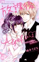 放課後Ageha(1)