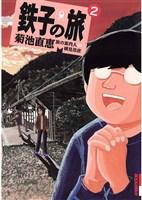 鉄子の旅(2)