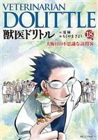 獣医ドリトル(18)