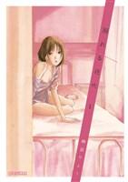 『溺れる花火(1)』の電子書籍