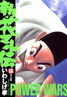 新・花マル伝(18)