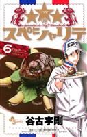 ★★★のスペシャリテ(6)