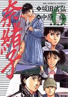 奈緒子(6)