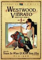 WESTWOOD VIBRATO(1)【期間限定 無料お試し版】