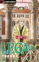 LEGAの13(3)