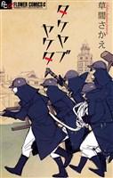 タケヤブヤケタ
