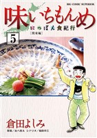 味いちもんめ にっぽん食紀行(5)