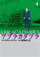 アブラカダブラ ~猟奇犯罪特捜室~(4)