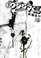 闇金ウシジマくん(19)