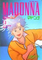 マドンナ(9)