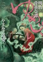 明治骨董奇譚 ゆめじい(1)
