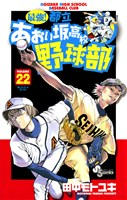 最強!都立あおい坂高校野球部(22)