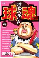 球魂(4)