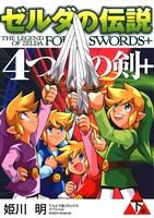 ゼルダの伝説 4つの剣+ 下巻
