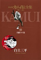 カムイ伝全集 第二部(12)