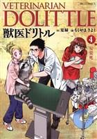 獣医ドリトル(4)