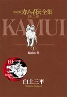 カムイ伝全集 第二部(1)