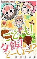 妻プチ vol.2 こども!夕飯!どーしよっ!?【マイクロ】