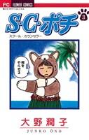 S.C.(スクール・カウンセラー)ポチ(3)