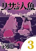 リサと人魚(3)