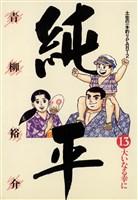 土佐の一本釣り PART2 純平(13)