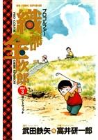 プロゴルファー 織部金次郎(3)