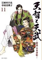 天智と天武 ―新説・日本書紀―(11)