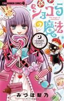 ショコラの魔法~queen candy~