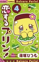 恋するプリン!(4)