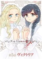 パンデモニウムの聖少女たち【単話】(5)