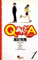 QあんどA(1)【期間限定 無料お試し版】
