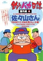 釣りバカ日誌 番外編(4)佐々山さん
