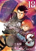 Sエス―最後の警官― 【コミック】(18)